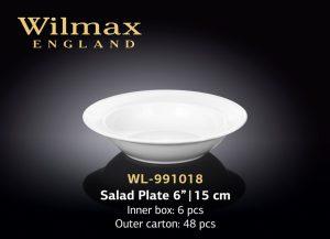 Тарелка для салата 6″ | 15 см