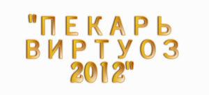 ПИЩЕВАЯ ИНДУСТРИЯ и КОНКУРС ПЕКАРЬ-ВИРТУОЗ 2012 года