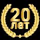 20-лет